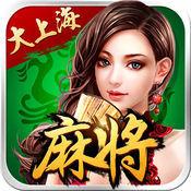 大上海麻将 v1.0 下载