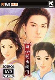 新仙剑奇侠传单机版下载v5.6.0