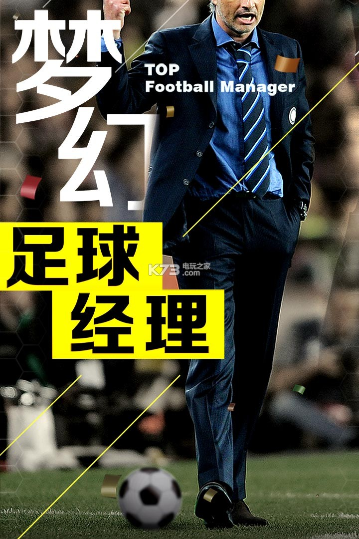 梦幻冠军足球 v1.15.3 九游版下载 截图