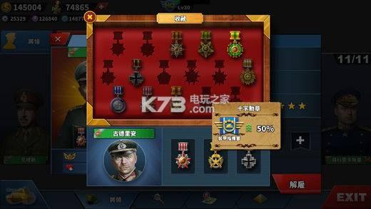 世界征服者4 v1.2.2 满级破解版下载 截图