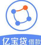 亿宝贷现金贷app下载v3.3.2