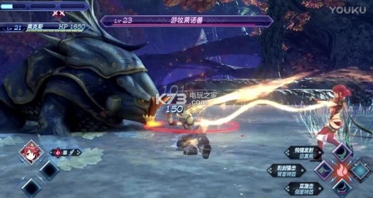 异度神剑2 简体中文版下载 截图