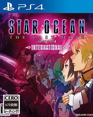星之海洋4高清重制版中文硬盘版下载预约