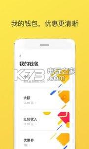ofo共享单车app v2.5.0 下载 截图
