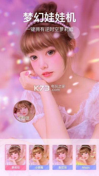 meituxiuxiu_美图秀秀 下载安装2018v8.4.2.