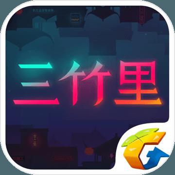 三竹里 v2.3.1 免费版下载