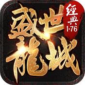 盛世龙城游戏下载v1.0