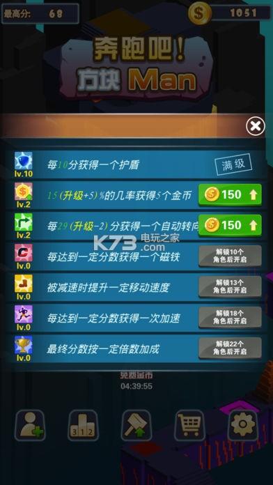 奔跑吧方块MAN v1.0 安卓版下载 截图