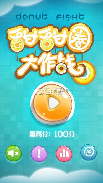 甜甜圈大战 v1.0 下载 截图