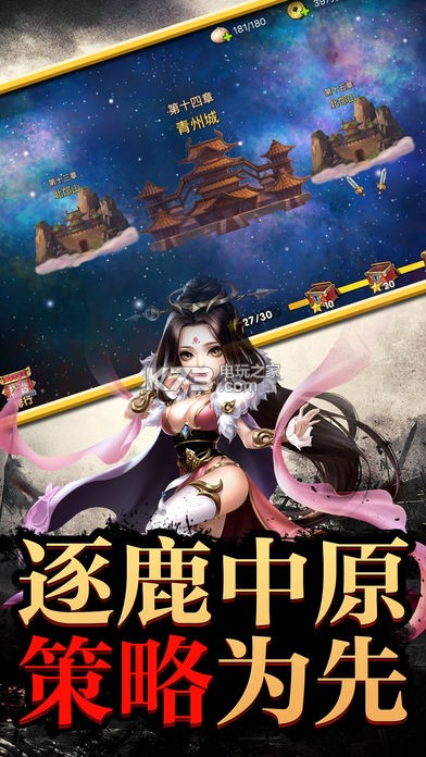 三国英雄传奇手游下载v1.0 三国英雄传奇破解版下载 k73电玩之家