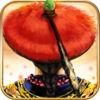 极品芝麻官 v2.0.04226 游戏下载