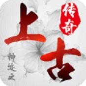 神迹之上古传奇九游版下载v1.10.0