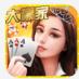 棋牌大赢家 v1.0 游戏下载