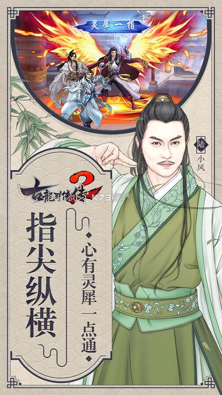 古龙群侠传2 v2.40 果盘版下载 截图