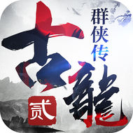 古龙群侠传2果盘版下载v2.43
