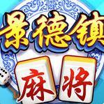 同城游景德镇麻将下载v1.1.20160511