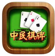 中民棋牌下载v1.0
