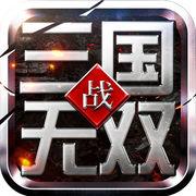 战三国无双破解版下载v1.0
