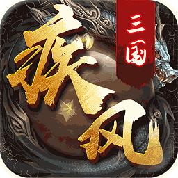 疾风三国果盘版下载v1.474