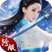 剑侠奇谭手游下载v1.0