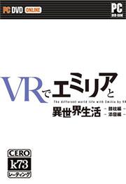 用VR与爱蜜莉雅开始异世界生活中文免安装版下载