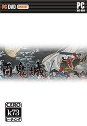 百鬼城 中文免安装版下载