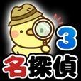 侦探小鸡3汉化版下载v1.0