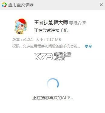 王者荣耀技能框 v2.0 美化工具下载 截图