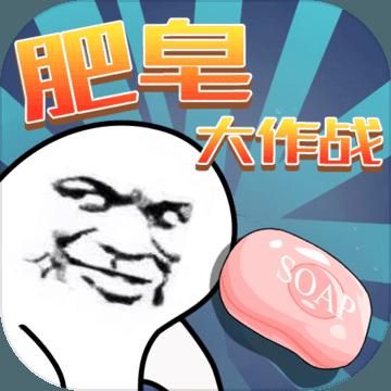 肥皂大作战最新版下载