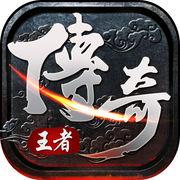 传奇王者2安卓版下载