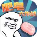 肥皂大作战破解版下载