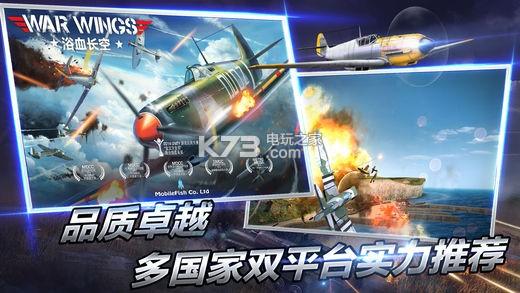 游戏截图 游戏介绍: 《浴血长空》是一款模拟飞机对战类游戏,好评度