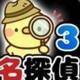 逃脱游戏名侦探鹰嘴3中文版下载v1.0.0
