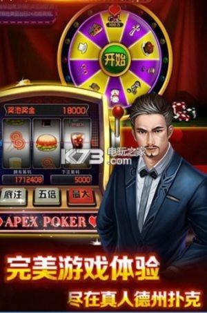 真人棋牌扑克 v3.97 苹果版下载 截图
