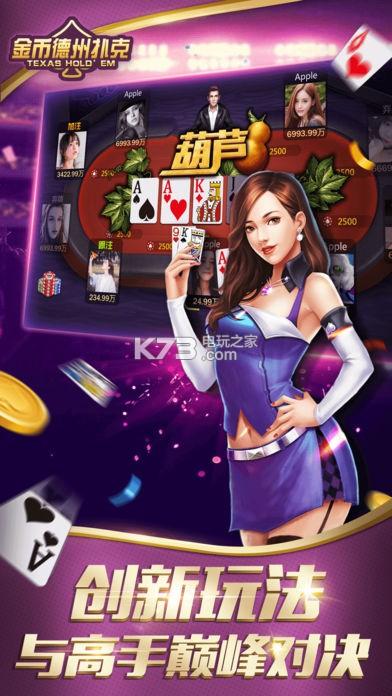 0牵手德州扑克手机版下载_k73