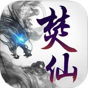 大唐焚仙纪 v1.16.0 最新版下载