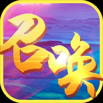 召唤之王游戏下载v1.01