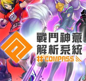 compass战斗神意解析系统手游下载v1.0.2