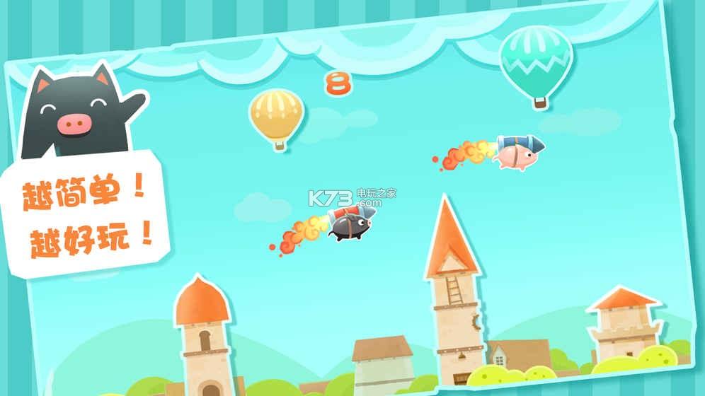 玩家在游戏中操控两只萌萌的胖乎乎的小猪猪让它们在蓝天上自由的翱翔