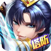 塔防三国游戏 v1.16.3 下载