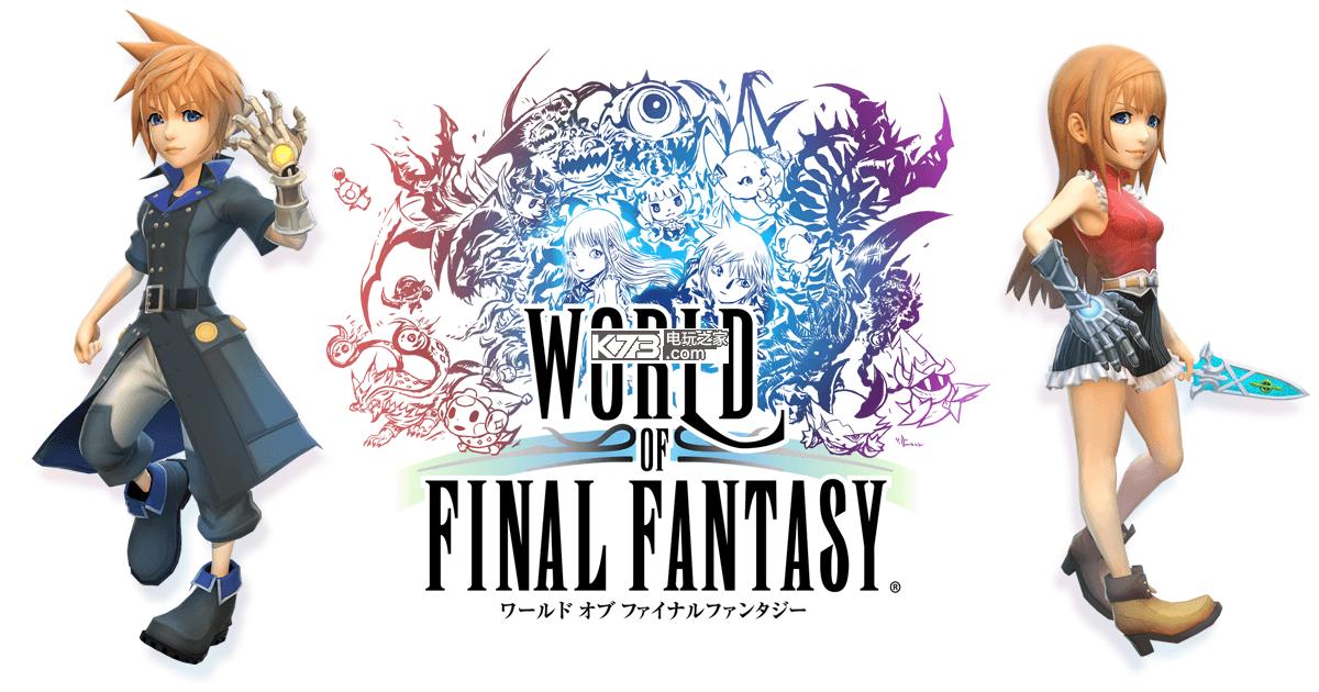 最终幻想世界 中文免安装版下载 截图
