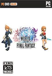 最终幻想世界中文免安装版下载