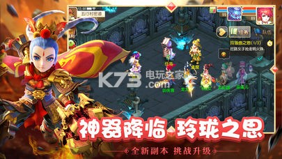 梦幻西游手机版下载v1.157.0 梦幻西游互通版下载 k73电玩之家