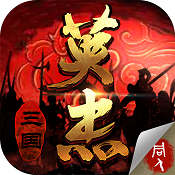 三国戏英杰传 v3.40 百度版下载