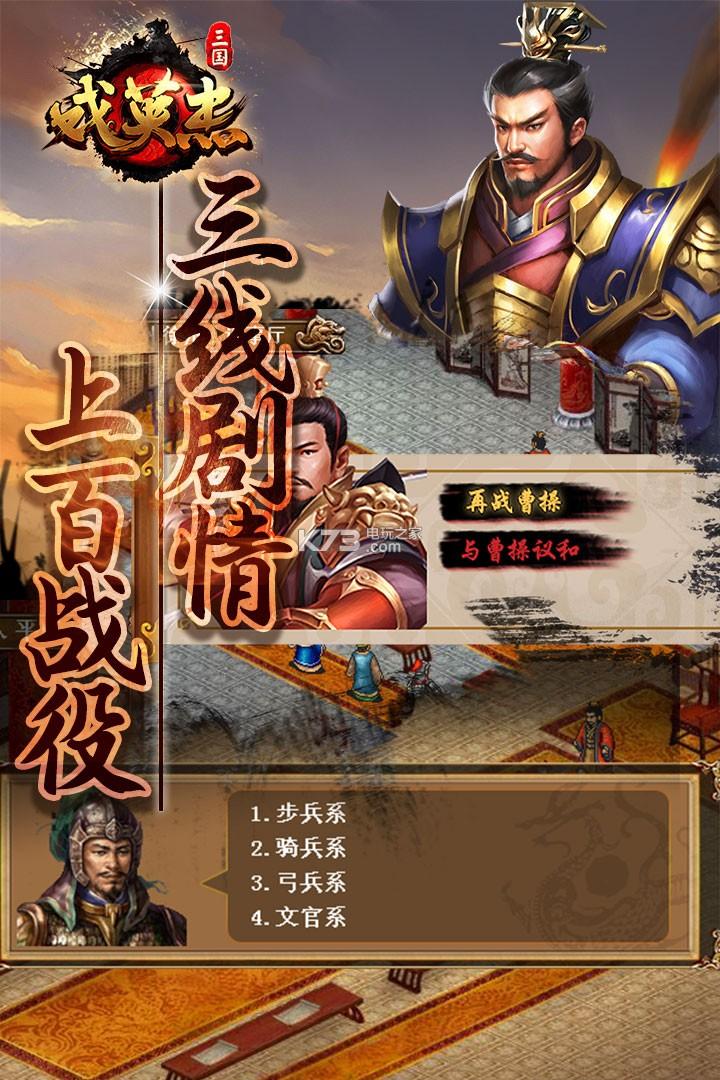 三国戏英杰传 v3.40 无限元宝版下载 截图