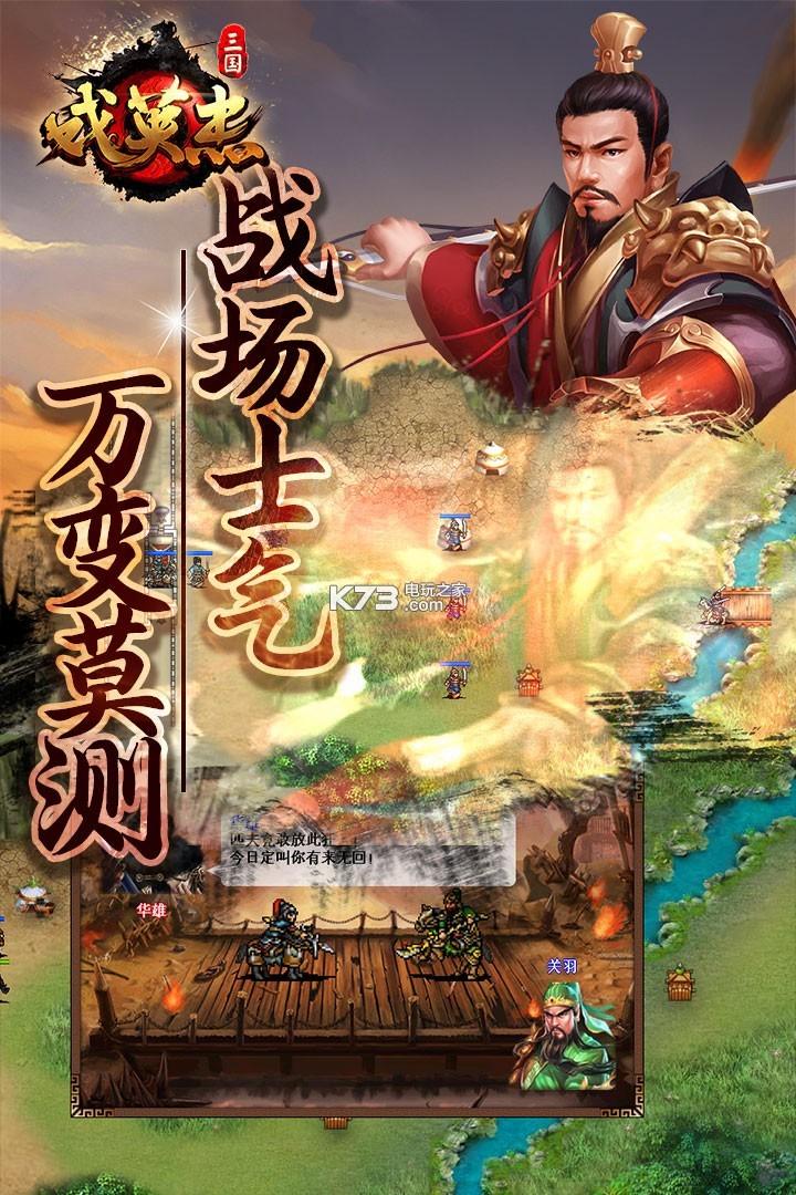 三国戏英杰传 v3.40 果盘版下载 截图