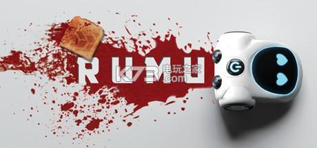 RUMU 游戏下载 截图