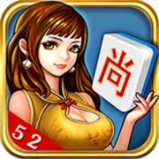 52尚志麻将手机版下载v1.0.2