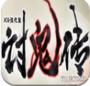 讨鬼传 v1.2.2.0 手机版下载