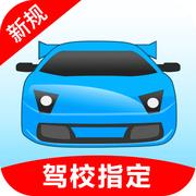 驾考宝典app下载v6.9.0